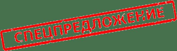 Акции и спец.предложения